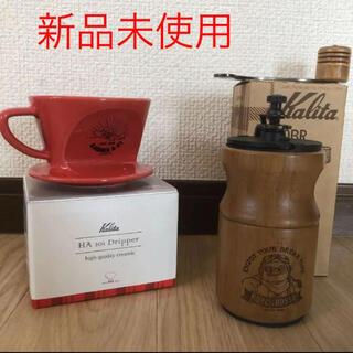 紅の豚 コーヒーミル コーヒードリッパー セット価格