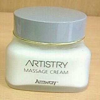 Amway - 【Amway】ARTISTRY マッサージクリーム(中性タイプ) 110g
