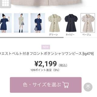 フィアオブゴッド(FEAR OF GOD)のベルト付きフロントボタンシャツ ネイビー S(ひざ丈スカート)