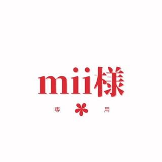 mii様専用☆多肉植物(その他)