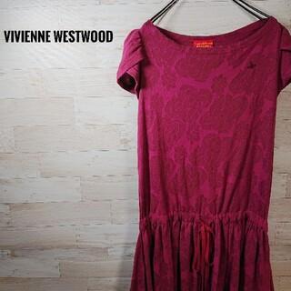 ヴィヴィアンウエストウッド(Vivienne Westwood)のVivienneWestwood ワンピース ボルドー オーブロゴ(ロングワンピース/マキシワンピース)