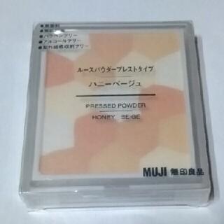 ムジルシリョウヒン(MUJI (無印良品))の新品未使用 MUJI  無印良品ルースパウダープレストタイプハニーベージュ(フェイスパウダー)
