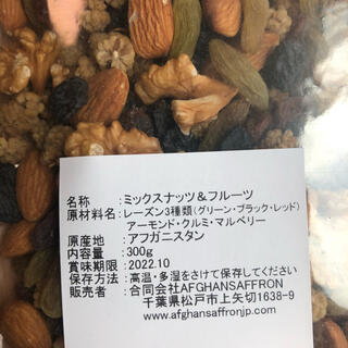 FUM様専用ミックスドライフルーツ(フルーツ)