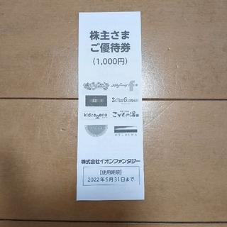 イオン(AEON)のイオンファンタジー 株主優待 1000円分(遊園地/テーマパーク)