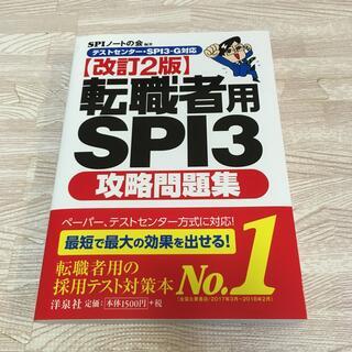 転職者用SPI3攻略問題集 テストセンタ-・SPI3-G対応 改訂2版」(ビジネス/経済)