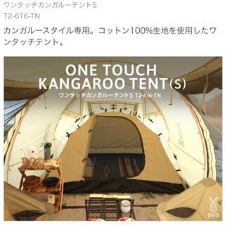 【新品未使用】ワンタッチカンガルーテントS T2-616-TN(テント/タープ)