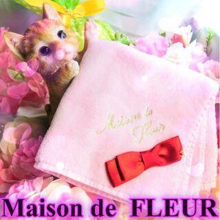 メゾンドフルール(Maison de FLEUR)のメゾンドフルールタオルハンカチ 新品未使用(ハンカチ)