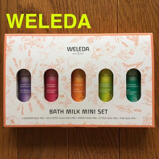 WELEDA - ヴェレダ   バスミルク ミニセット  20ml×5本入り 【新品・未使用】