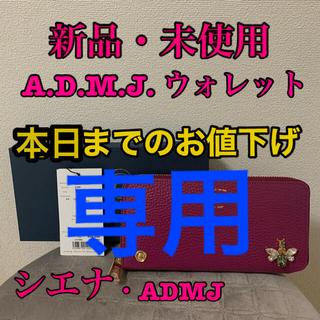 エーディーエムジェイ(A.D.M.J.)の新品・未使用 A.D.M.J. THE BEE ラウンドファスナー横長ウォレット(財布)