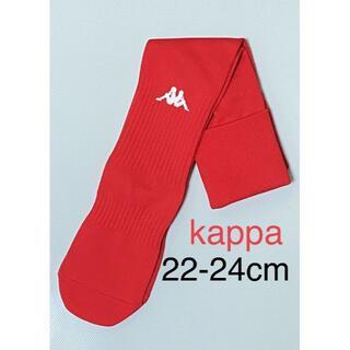 カッパ(Kappa)の新品【kappa】カッパ/22-24cm/サッカーソックス/ストッキング/赤(ウェア)
