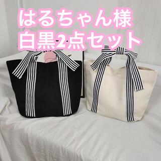 はるちゃん様専用 トート白黒セット(トートバッグ)