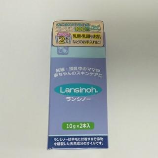 ニシマツヤ(西松屋)の【新品・未使用】ランシノー 10g×2本入(その他)