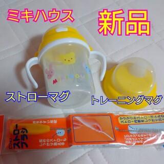 ミキハウス(mikihouse)の新品MIKIHOUSEストロー&トレーニングマグ(水筒)