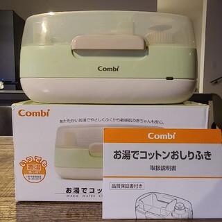 combi - 美品 combi お湯でコットンおしりふき