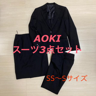 AOKI - AOKI  上下スーツ3点セット