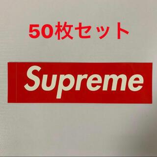 シュプリーム(Supreme)の50枚【正規品】Supreme Box Logo Sticker(ステッカー)