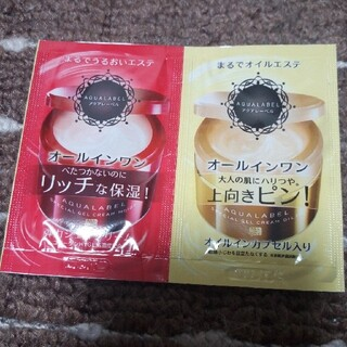 アクアレーベル(AQUALABEL)のアクアレーベル スペシャルジェルクリーム 試供品(オールインワン化粧品)