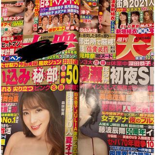 週刊大衆 6.14 6.21(ニュース/総合)