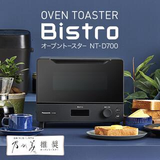 Panasonic - ビストロ オーブントースター NT-D700