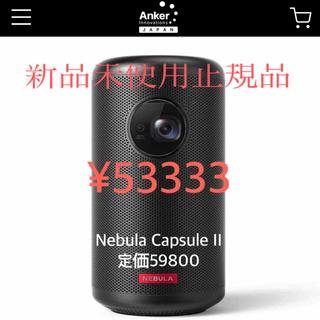 【新品未使用未開封 NEBULA Capsule II】(プロジェクター)