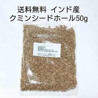 クミンシードホール50g  スパイス 送料無料(調味料)