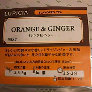ルピシア(LUPICIA)のルピシア リーフ オレンジ·ジンジャー  50g(茶)