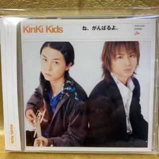 KinKi Kids/ね,がんばるよ。(ポップス/ロック(邦楽))