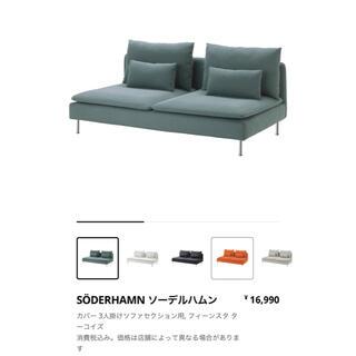 イケア(IKEA)の専用 ソーデルハムン 3人掛 ソファーカバー フィーンスタ ターコイズ(ソファカバー)