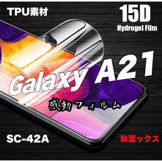 ギャラクシー(Galaxy)のGALAXY A21 SC-42A TPU保護フィルム ギャラクシーA21 ㉜(保護フィルム)