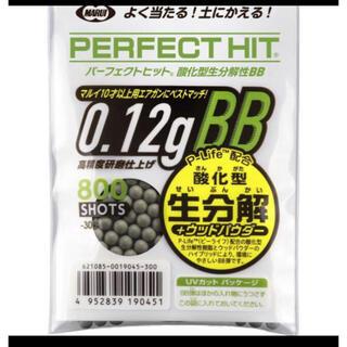マルイ(マルイ)の東京マルイ パーフェクトヒット 酸化型生分解 0.12g BB弾 800発入(カスタムパーツ)