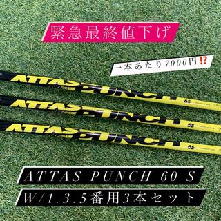 マミヤ(USTMamiya)の【3本セット】UST mamiya ATTAS PUNCH 60g Sフレックス(クラブ)