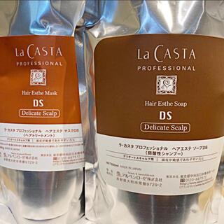 ラカスタ(La CASTA)のラ・カスタ DSシャンプー トリートメント(シャンプー)