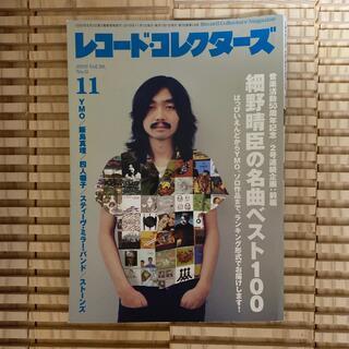 タカラジマシャ(宝島社)のレコード・コレクターズ 2019年 11月号(音楽/芸能)
