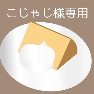 【こじゃじ様専用】7/1発送限定cutシフォン(フルーツ)