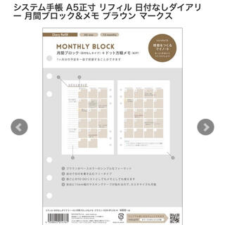 マークス(MARK'S Inc.)のシステム手帳 A5正寸 リフィル 日付なしダイアリー 月間ブロック マークス (手帳)