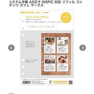 マークス(MARK'S Inc.)のシステム手帳 A5正寸 iNSPiC 対応 リフィル コンテンツカフェ マークス(ノート/メモ帳/ふせん)