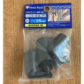 アイリスオーヤマ(アイリスオーヤマ)のオーヤマ メタルラック 棚板固定部品 ポール直径25mm(棚/ラック/タンス)