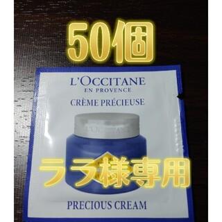 ロクシタン(L'OCCITANE)のララ様専用プレシューズクリーム50個とセラム50個(フェイスクリーム)