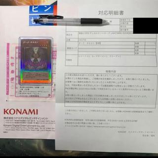 ユウギオウ(遊戯王)のダークオネスト ホロ KONAMI交換対応品(シングルカード)