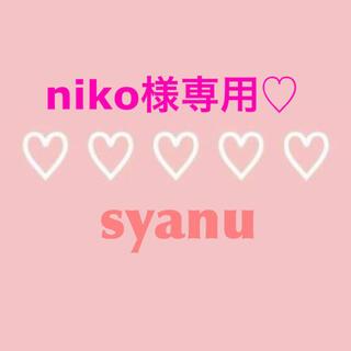 niko様専用♡(Tシャツ/カットソー)
