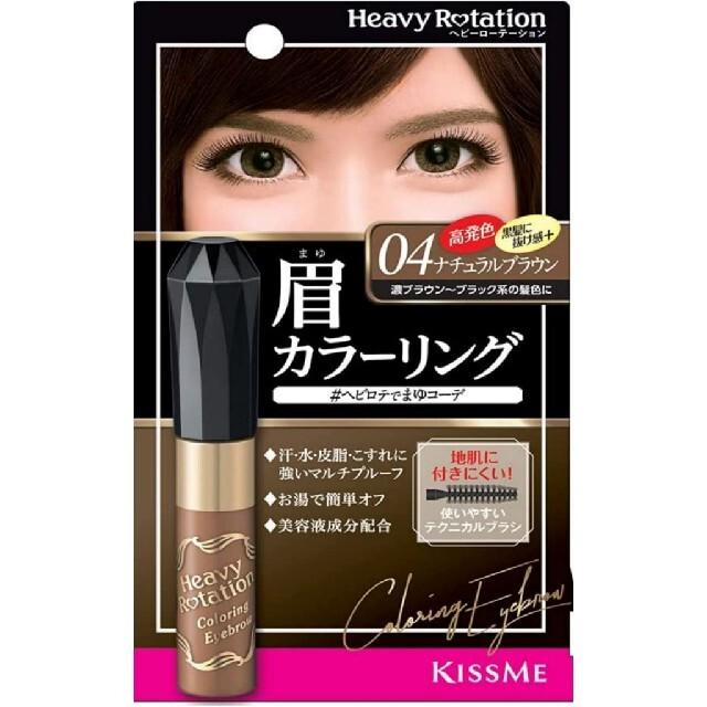 Heavy Rotation(ヘビーローテーション)の描ける眉マスカラ01,02眉カラーリング03,04アッシュ、ナチュラル4本セット コスメ/美容のベースメイク/化粧品(眉マスカラ)の商品写真
