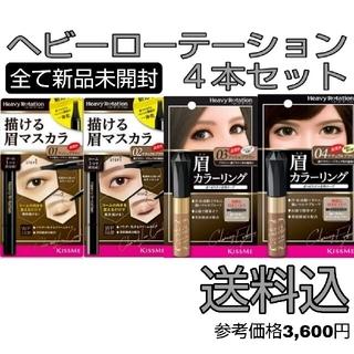 ヘビーローテーション(Heavy Rotation)の描ける眉マスカラ01,02眉カラーリング03,04アッシュ、ナチュラル4本セット(眉マスカラ)