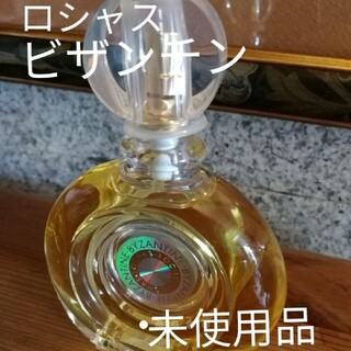ロシャス(ROCHAS)のロシャス『ビザンチン』オード・トワレ25ml未使用品(香水(女性用))