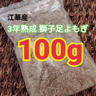 よもぎ風呂、よもぎ蒸しに!韓国江華島産 3年熟成獅子足よもぎ 100g(その他)