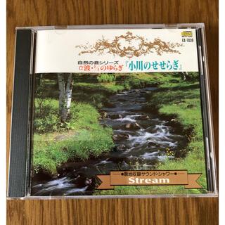 小川のせせらぎ CD(ヒーリング/ニューエイジ)