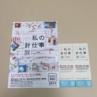 セイブヒャッカテン(西武百貨店)の2021私の針仕事展   招待券(その他)