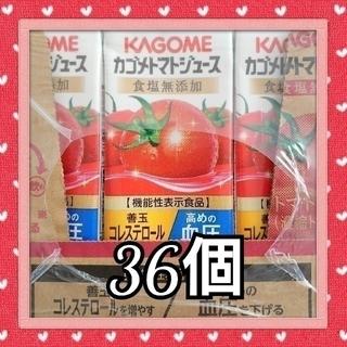 カゴメ(KAGOME)の【新品】カゴメ/トマトジュース*食塩無添加*200ml*36個/高血圧予防(野菜)
