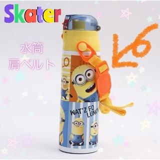 Skater/キッズ水筒 肩ベルト(イエロー/オレンジ) ミニオンズ(水筒)
