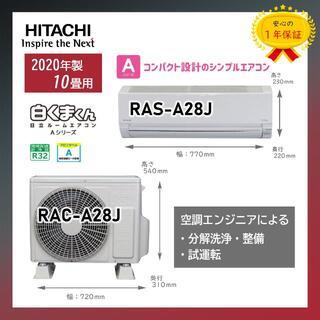 ヒタチ(日立)の保証付!10畳用日立エアコン◎白くまくん2020年H56(エアコン)