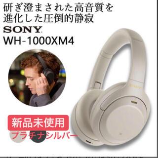 【新品】ソニー ワイヤレスヘッドホン WH-1000XM4 SM(ヘッドフォン/イヤフォン)